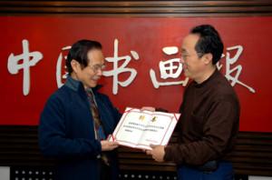 中国书画报社何东社长颁发顾问证书